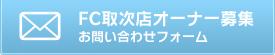 FC取次店オーナー募集 お問い合わせフォーム