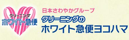横浜市西部、鎌倉市北部のクリーニングはホワイト急便ヨコハマへ。 布団、じゅうたん、靴のクリーニング。集配サービスもおまかせ。