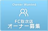 FC取次店オーナー募集